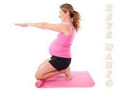 Тренировки для будущих мам в фитнес-клубе «Манго»