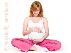 Гимнастика для будущих мам в фитнес-клубе «Манго»